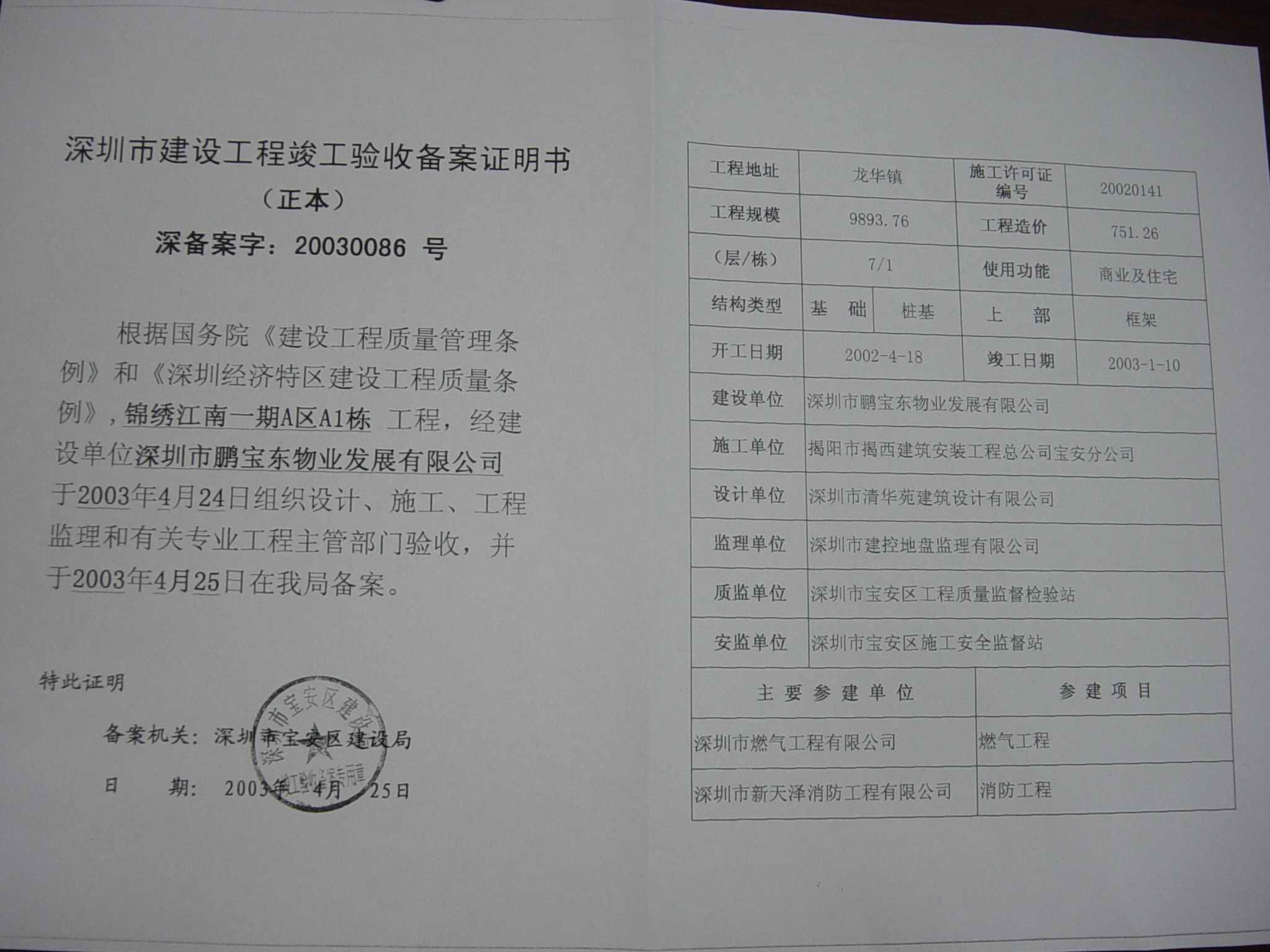 郑重声明 江南从入伙的第一天起就有合法的竣工验收证书等