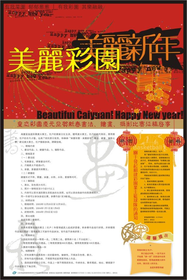 皇庭彩园庆元旦贺新春书法 绘画 摄影比赛征稿启事