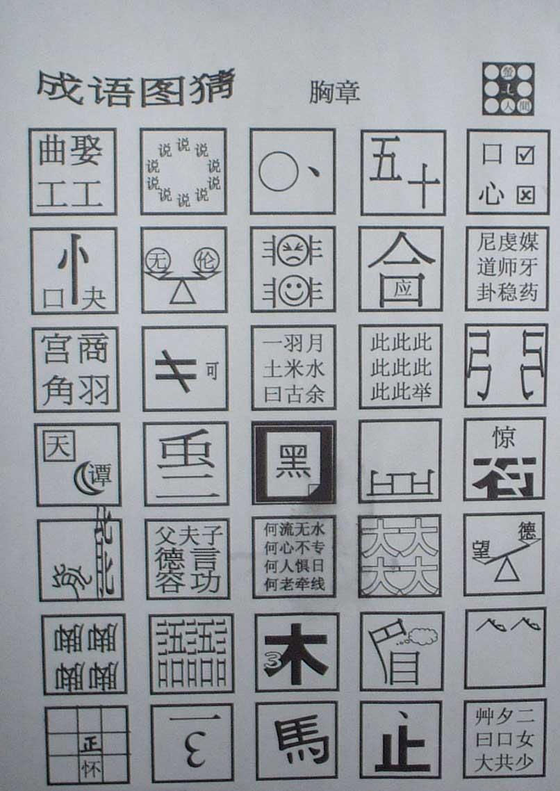 看图猜成语,中文造诣深的朋友请进 zt