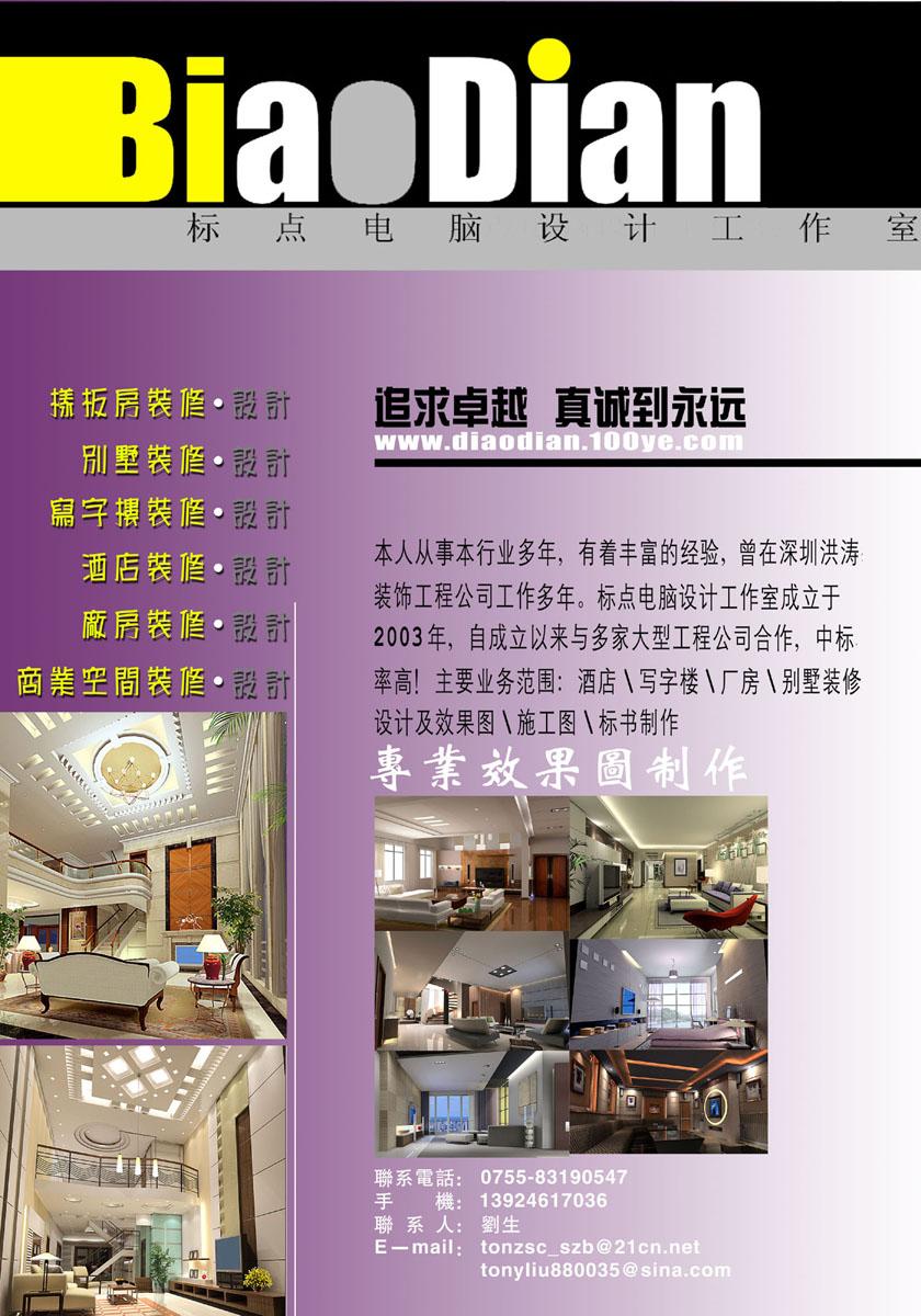 装修招标 天骄华庭4房2庭 入户花园 ,需带设计图片
