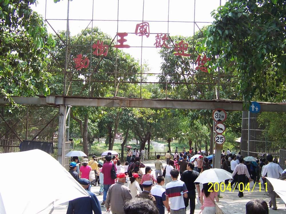 深圳野生动物园游记