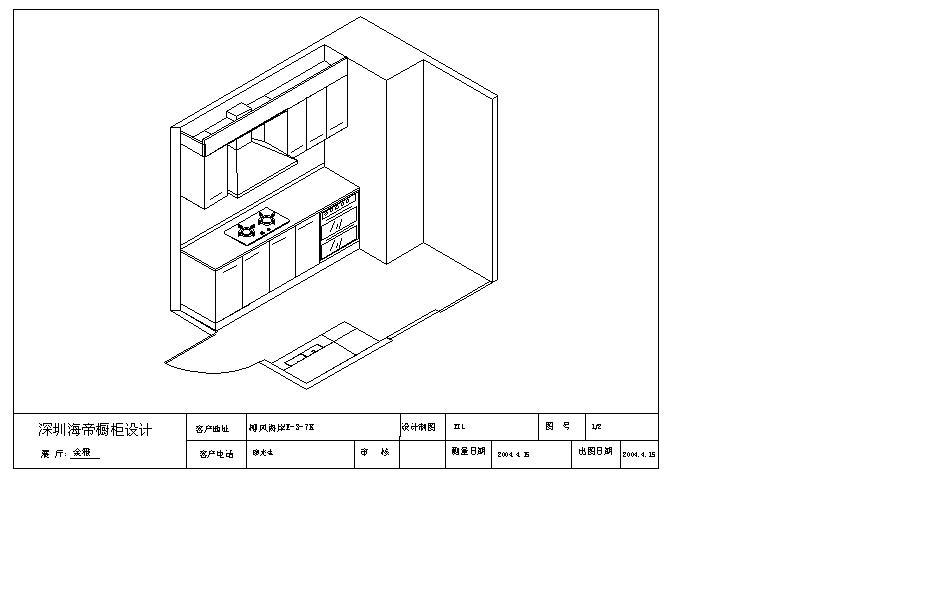 欧式橱柜手绘立体图