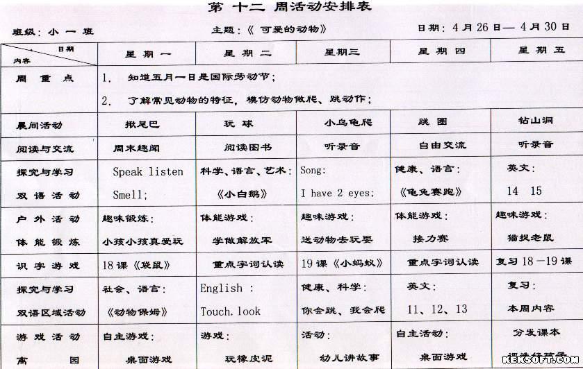 幼儿园第十二周活动安排表