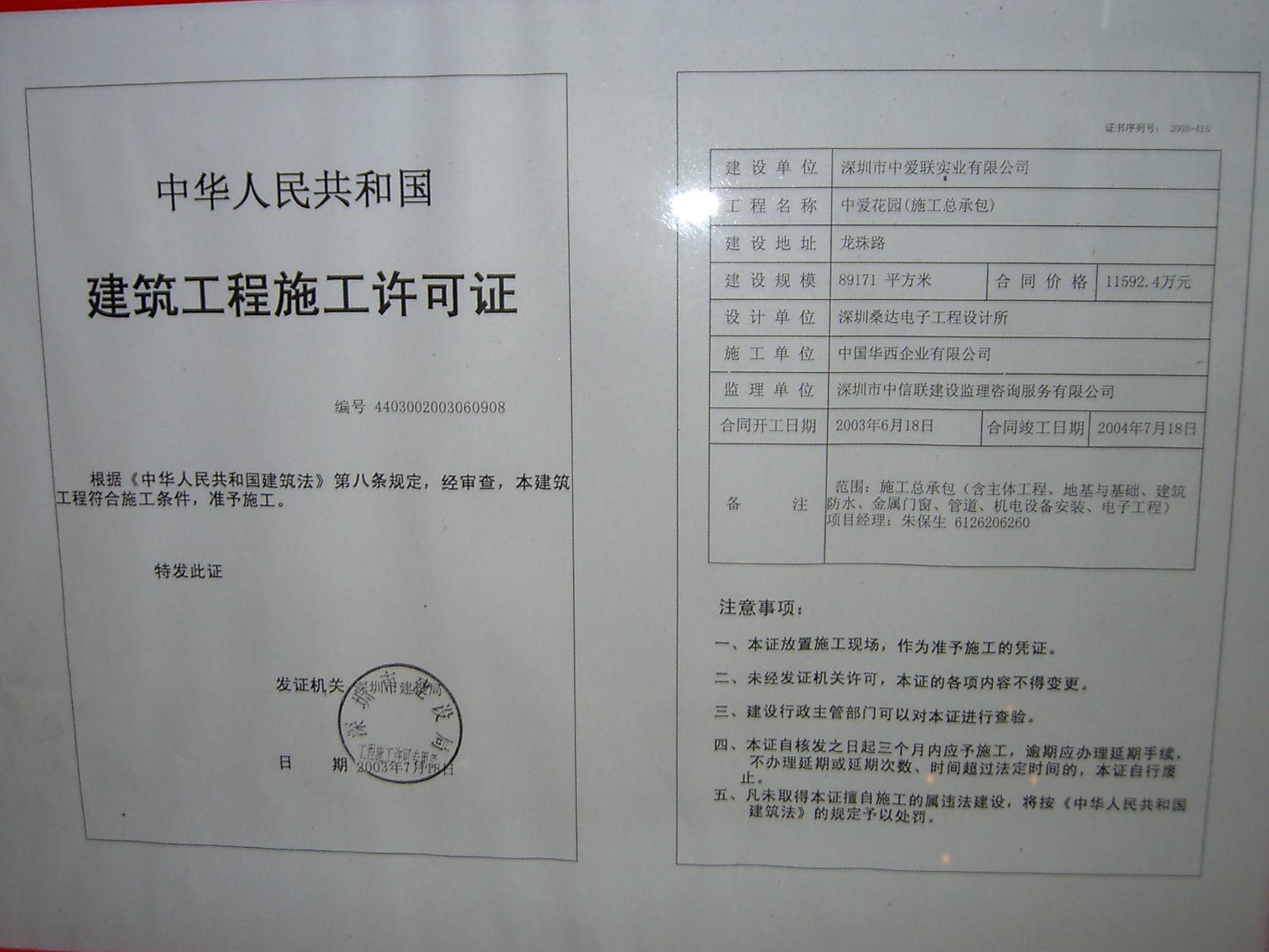店面装修工程施工合同协议条款