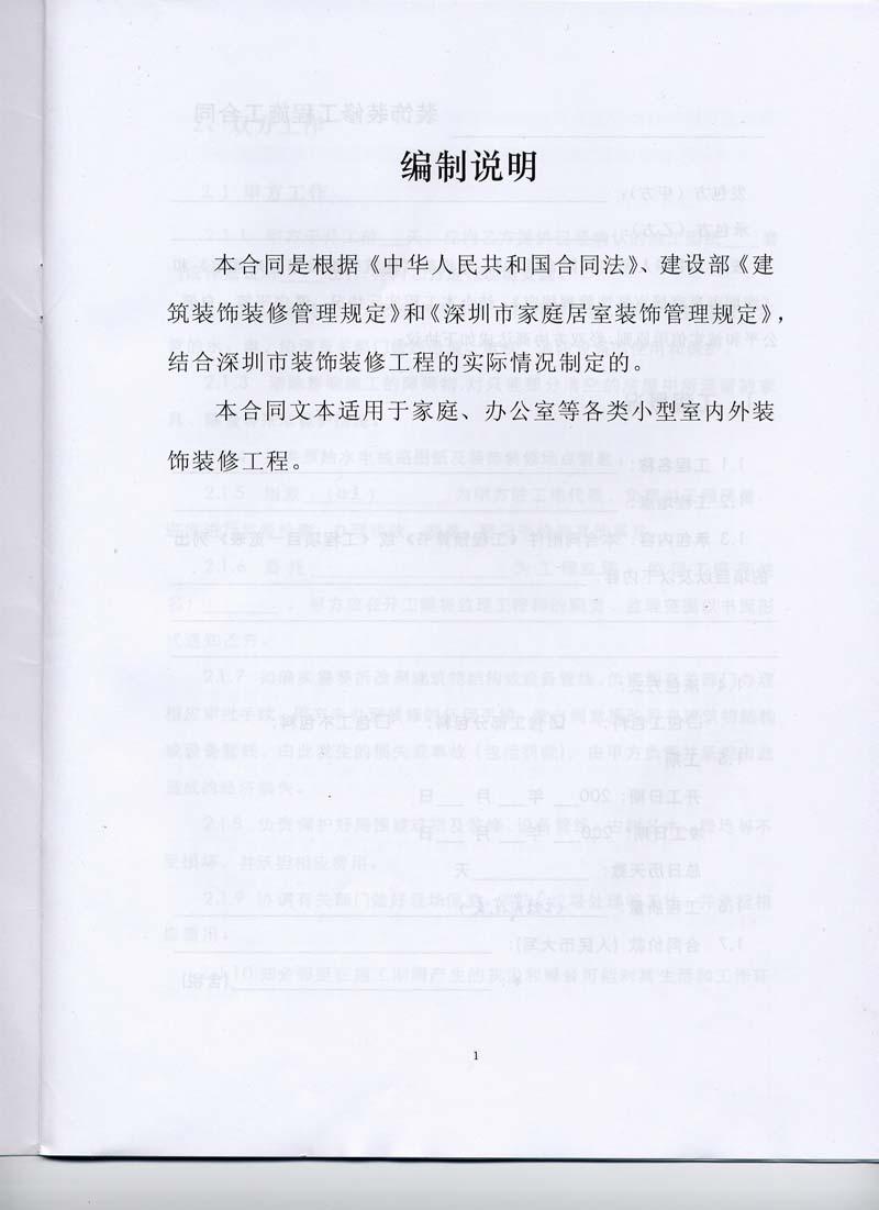 深圳市小型装饰装修工程施工合同 深圳房地产信息网论坛高清图片
