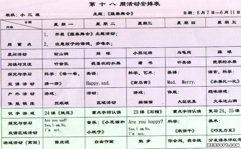 幼儿园十八周活动计划安排表