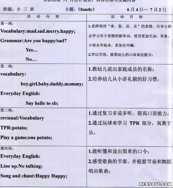幼儿园英语六月份计划安排表