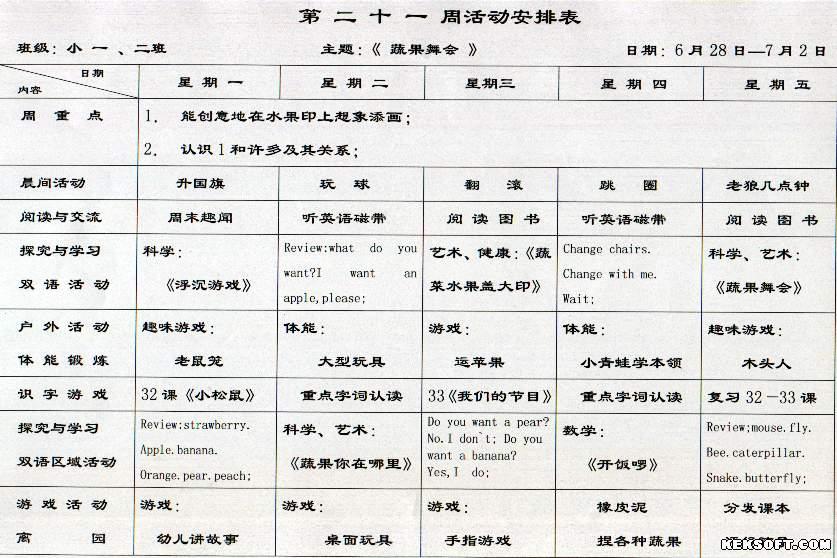 幼儿园第二十一周活动安排表