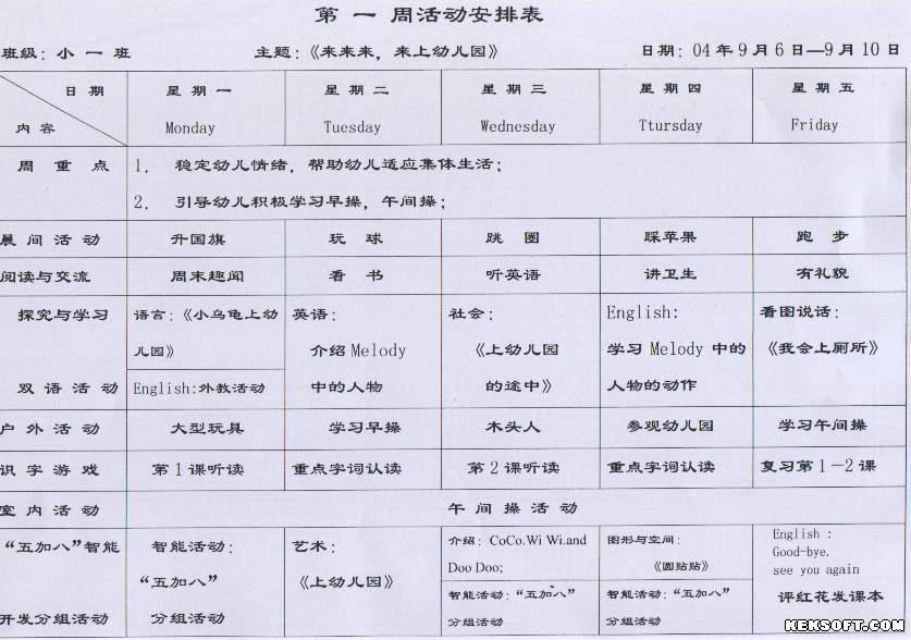 幼儿园第一周计划表