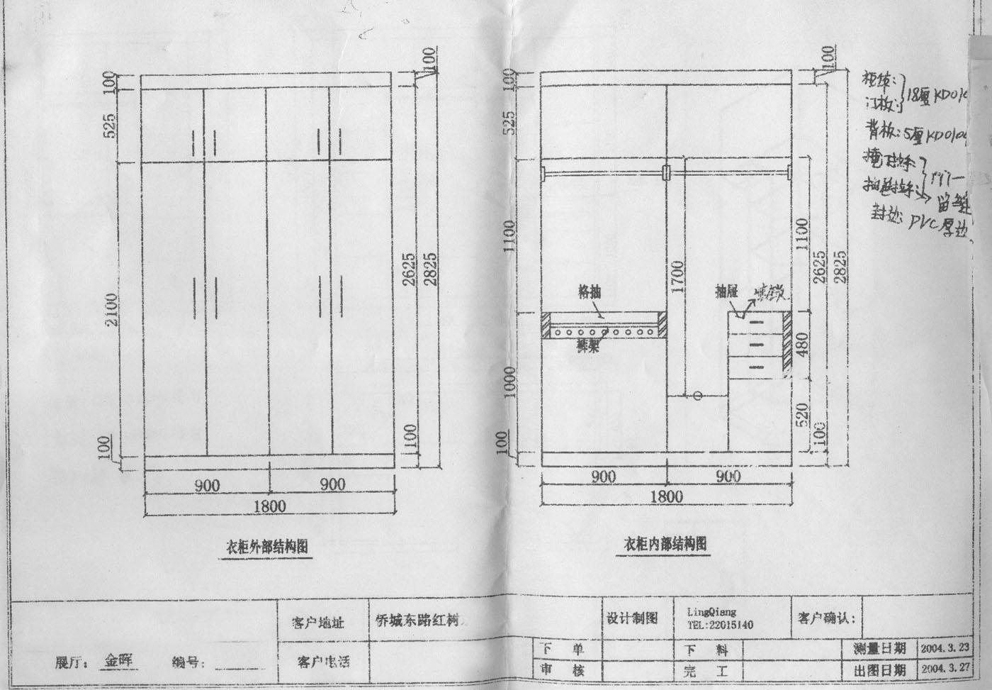 开门衣柜内部结构图-我的设计,我的家