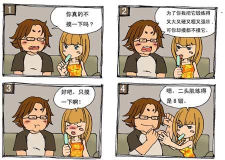 宜(搞笑漫画)