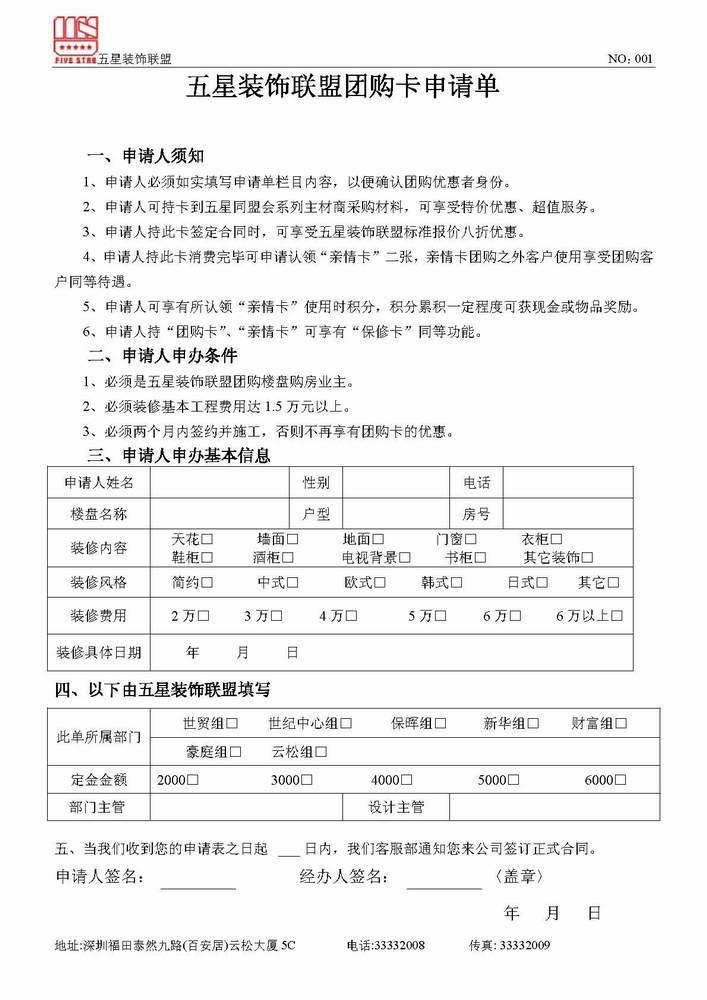 """3.结交朋友,丰盛人生""""其"""