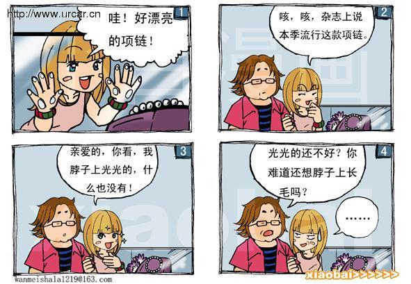 > 现代情侣!四格漫画