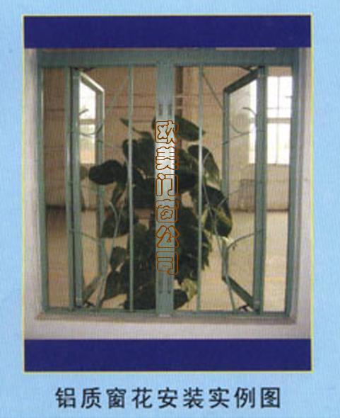 欧美高档防盗网-----铝合金窗花----安全护栏
